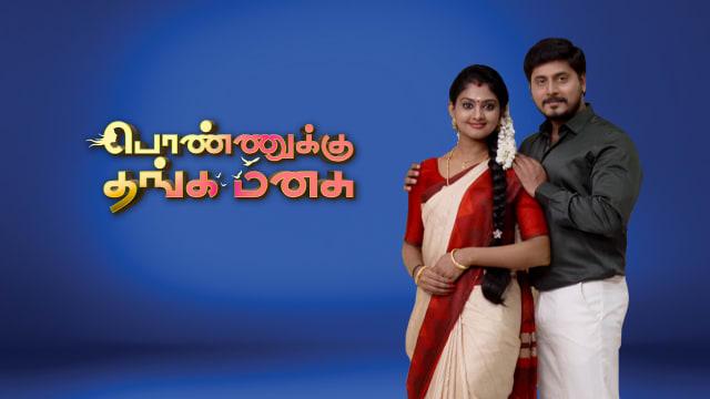 12-02-2019 – Ponnukku Thanga Manasu Vijay Tv Serialv