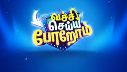 Vechi Seiyaporom - Ayudha Pooja Special 2018